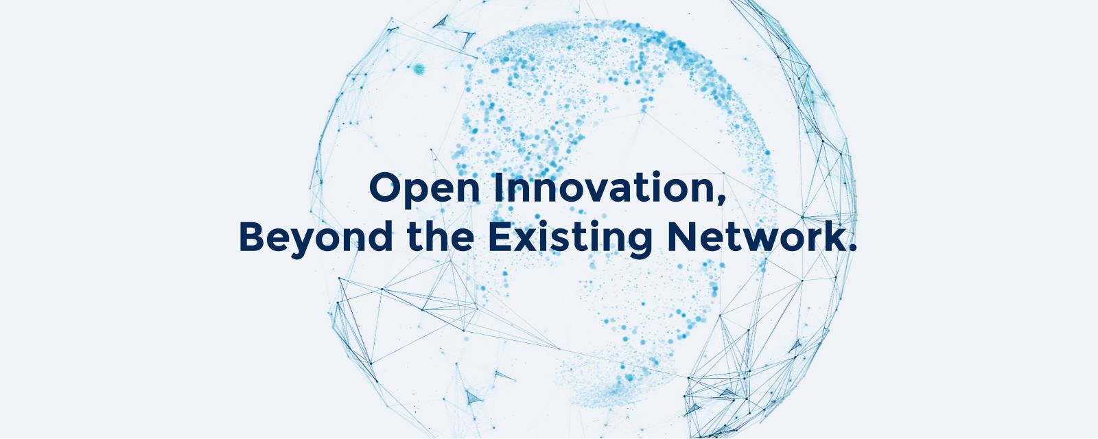 世界のオープン・イノベーション...